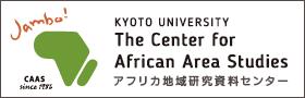 アフリカ地域研究資料センター