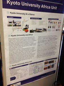 京都大学アフリカ学際研究拠点推進ユニットの紹介ポスター